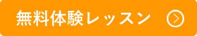 無料体験レッスン