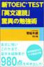 新TOEIC TEST「英文速読」驚異の勉強術