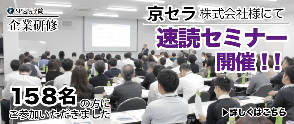 京セラ速読セミナー