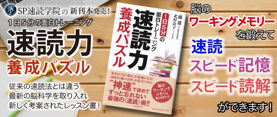 新刊本:速読力養成パズル発売!