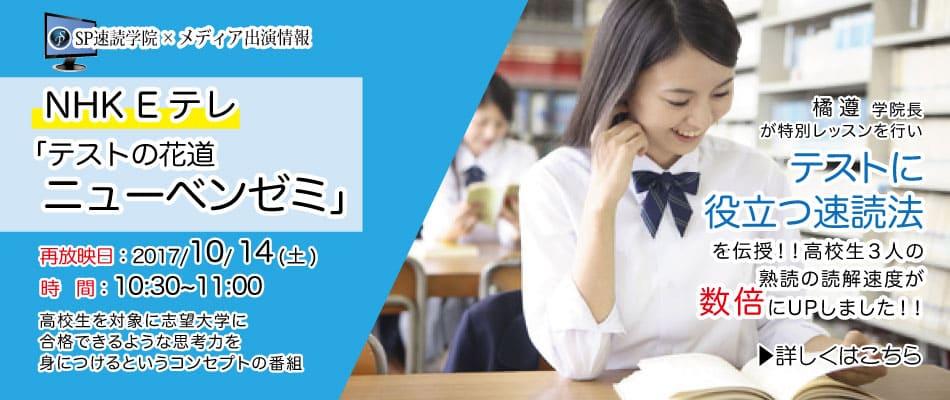 2017/10/9放送!NHK Eテレ「テストの花道 ニューベンゼミ」放送内容詳細公開!|SP速読学院がゼミ生3人に速読トレーニングをし、国語の長文読解問題集で熟読の読解速度が数倍にUPしました。