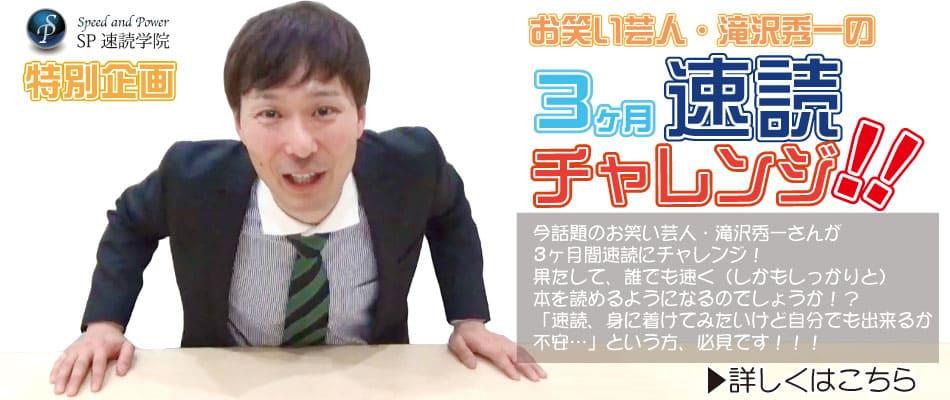 お笑い芸人滝沢秀一の3ヶ月速読チャレンジ!!」