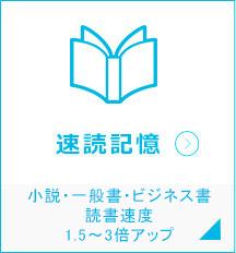 速読記憶|仕事や試験や趣味に役立つ速読アップ