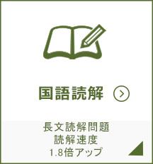 国語読解|小・中・高校生の全教育の成績アップと受験対策。
