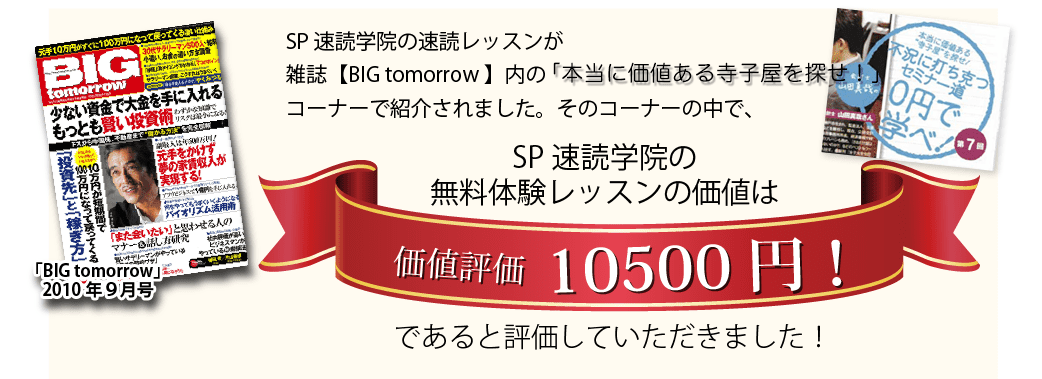 BigTomorrow記事1