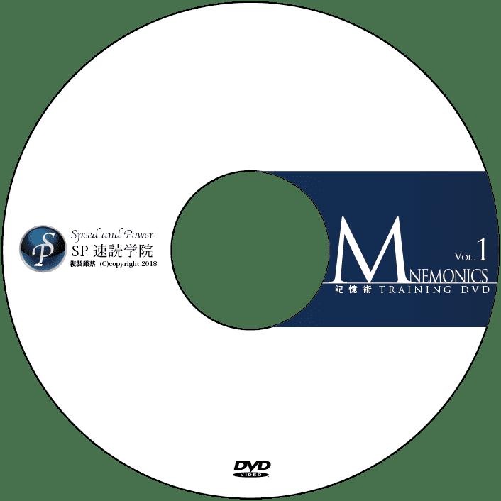 記憶術DVD vol.1