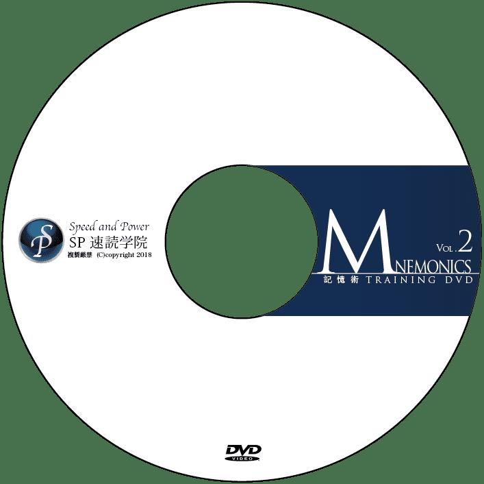記憶術DVD vol.2