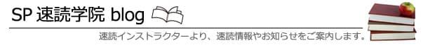 SP速読学院 速読ブログ