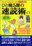 ひと晩5冊の速読術(イラスト図解版) 本の表紙