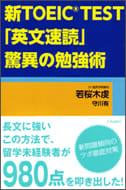 新TOEIC TEST 「英文速読」驚異の勉強術