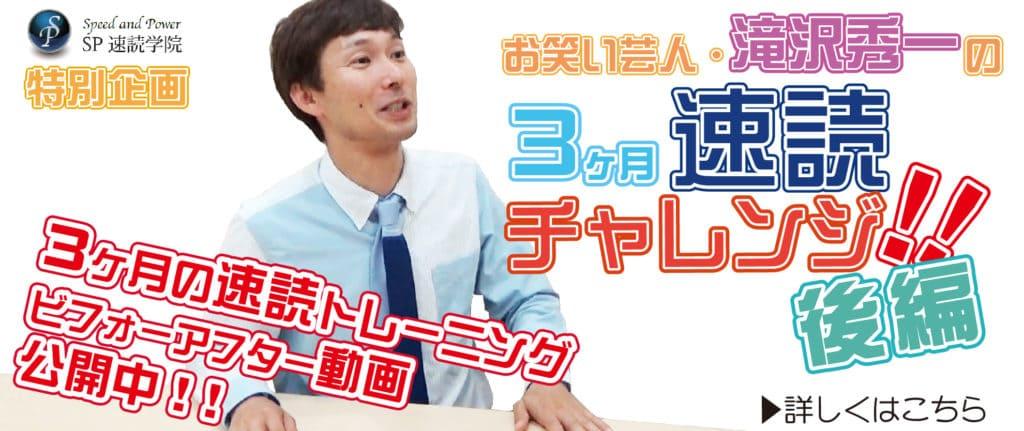 お笑い芸人・滝沢秀一の3ヶ月速読チャレンジ!!